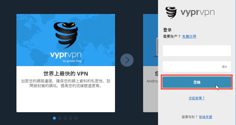 VyprVPN帳號登入