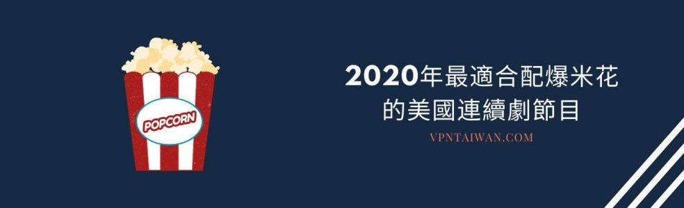 2020年最適合配爆米花的美國連續劇節目